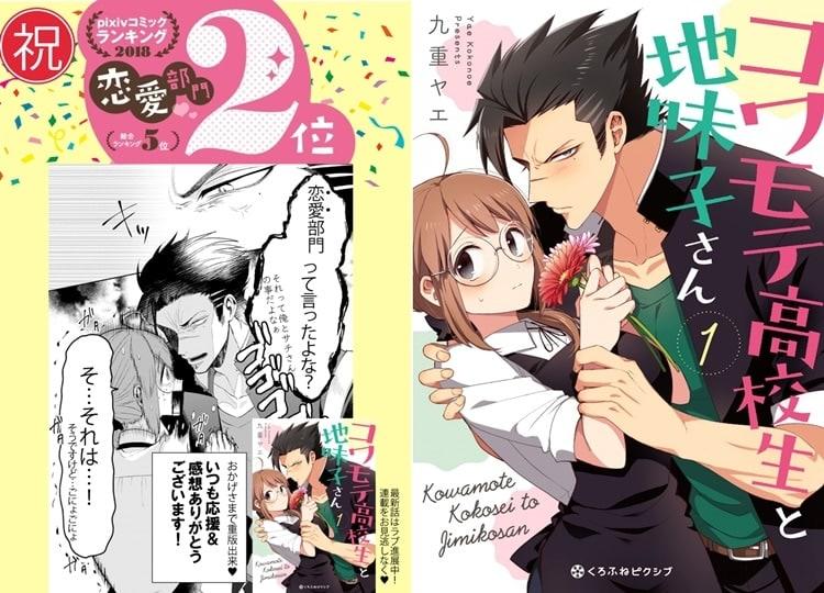 『コワモテ高校生と地味子さん』pixivコミック2018年間ランキング「恋愛部門2位」ほか獲得