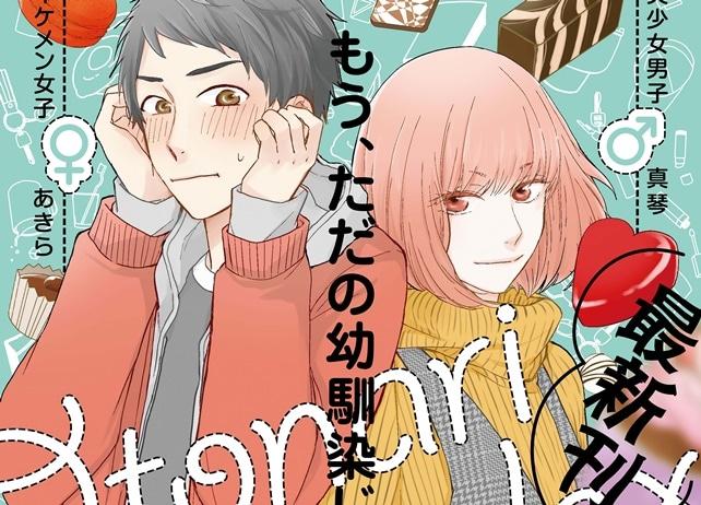 『おとなりコンプレックス』待望の3巻が12月21日に発売