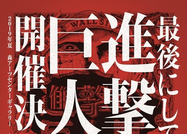 2019年夏 六本木ヒルズにて「進撃の巨人展 final」開催決定
