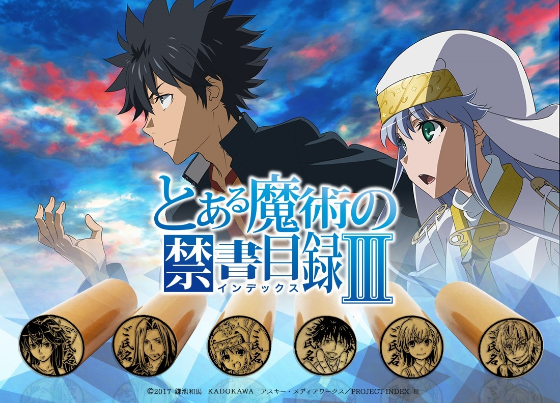 秋アニメ『とある魔術の禁書目録III』の痛印が発売決定