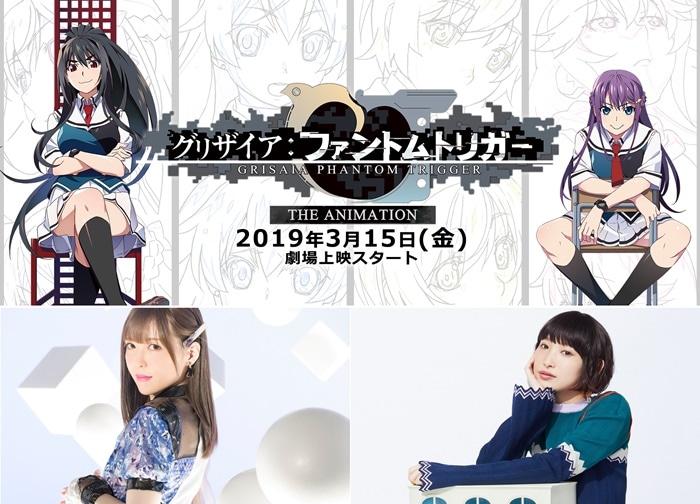 『グリザイア:ファントムトリガー』テーマソングシングル3月13日発売