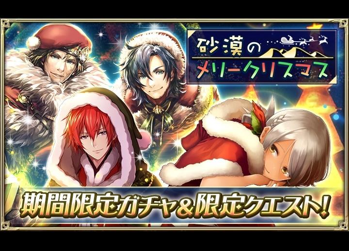 『オルサガ』期間限定クリスマスイベントがスタート