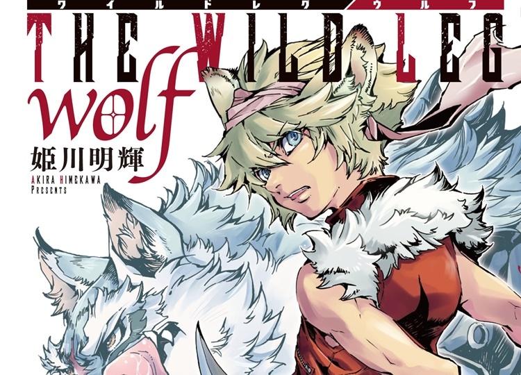 『THE WILD LEG wolf』発売記念サイン会が秋葉原にて開催
