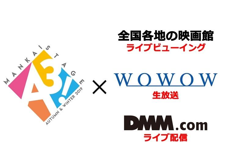 『エーステ』東京凱旋公演大千秋楽の3媒体同時生中継が決定