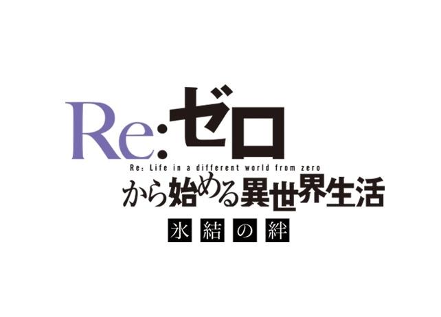 『リゼロ』アニメ新作エピソード第2弾の劇場上映が決定