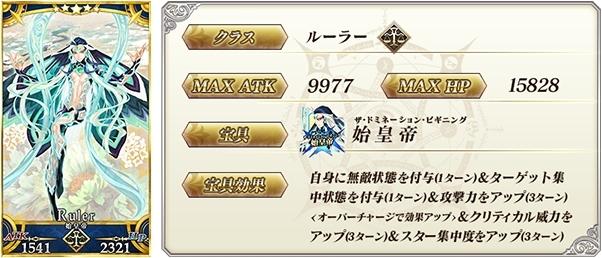 『Fate/Grand Order(FGO)』「クリスマス 2018 ピックアップ召喚」に新サーヴァント「★5(SSR)ブラダマンテ」が登場!-3