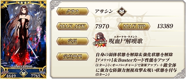 『Fate/Grand Order(FGO)』「クリスマス 2018 ピックアップ召喚」に新サーヴァント「★5(SSR)ブラダマンテ」が登場!-4