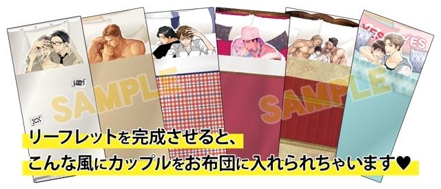 『抱かれたい男1位に脅されています。』より「紅葉鬼」が舞台化決定! 最新コミックス第6巻が2019年3月13日発売-3