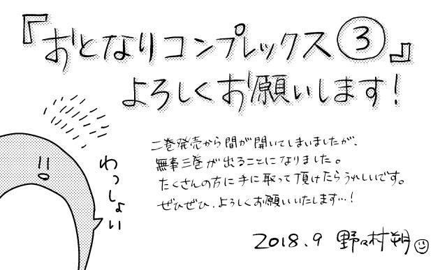 pixivコミックで大人気のマンガ『おとなりコンプレックス』が7月23日に書籍化! 各書店からの応援コメントも-15