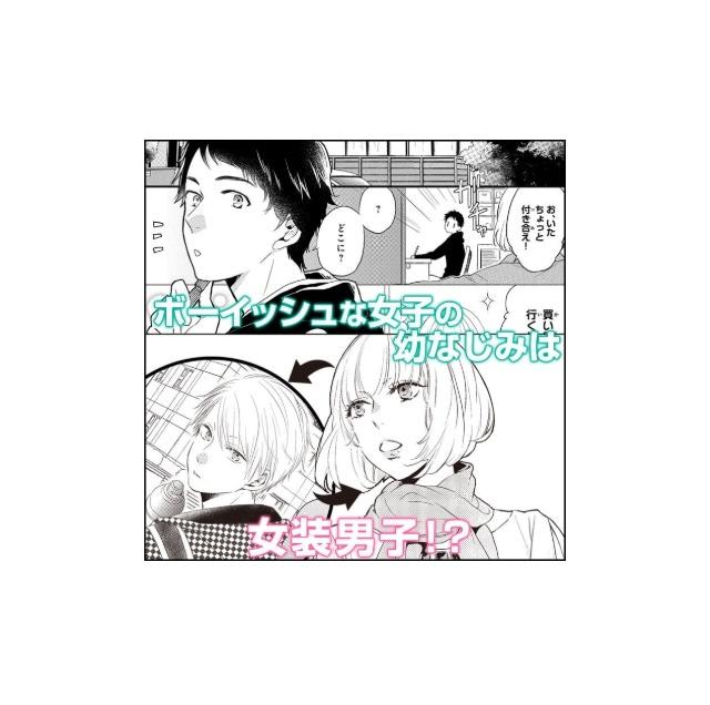 pixivコミックで大人気のマンガ『おとなりコンプレックス』が7月23日に書籍化! 各書店からの応援コメントも-2