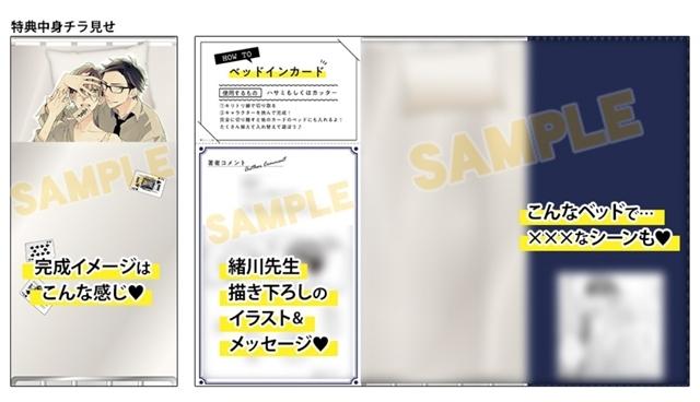 『抱かれたい男1位に脅されています。』より「紅葉鬼」が舞台化決定! 最新コミックス第6巻が2019年3月13日発売-2