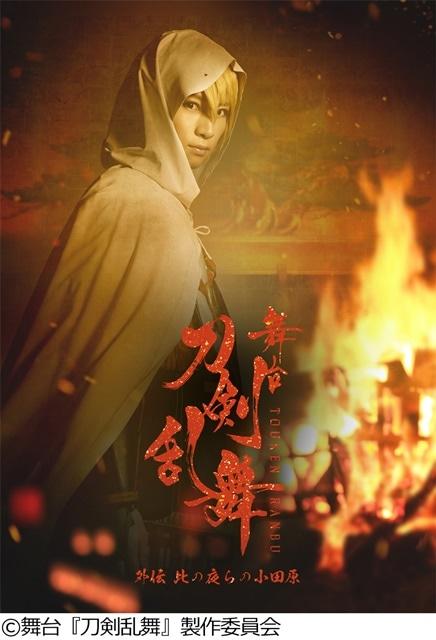 刀剣乱舞-ONLINE-(とうらぶ)-5