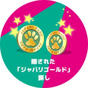 「けものフレンズ2 東武ジャパリパーク」開催!動物園を周遊するデジタルゲームアトラクションでジャパリパークを体感しよう!-7