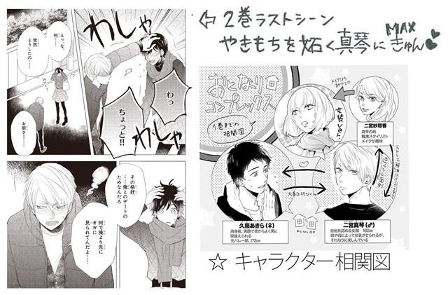 ゲーム化も決定した緒川千世先生の大人気スクールカーストBL『カーストヘヴン』が「マガジンビーボーイ2月号」の表紙に登場!-8