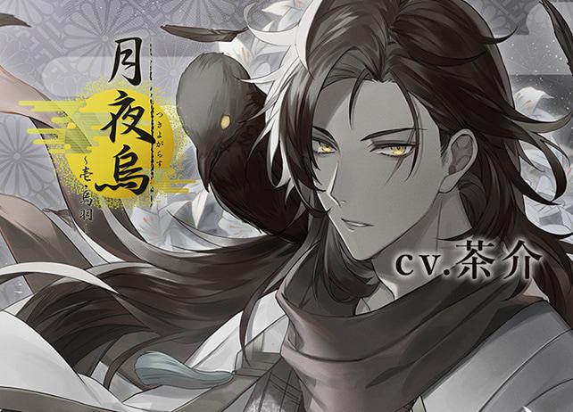 シチュCD「月夜烏」~壱・烏羽~(出演声優:茶介)が配信開始!