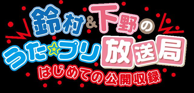 2019年1月27日(日)開催の「鈴村&下野のうた☆プリ放送局 はじめての公開収録」より、描きおろしイラストが到着