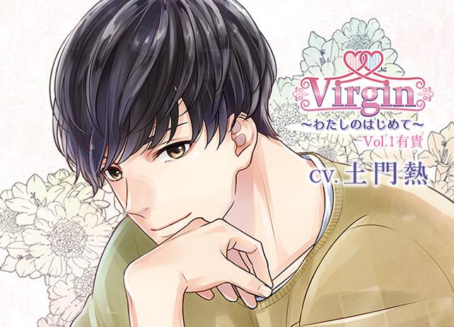 シチュCD『Virgin~わたしのはじめて~Vol.1有貴』(出演声優:土門熱)の特典が特別配信!