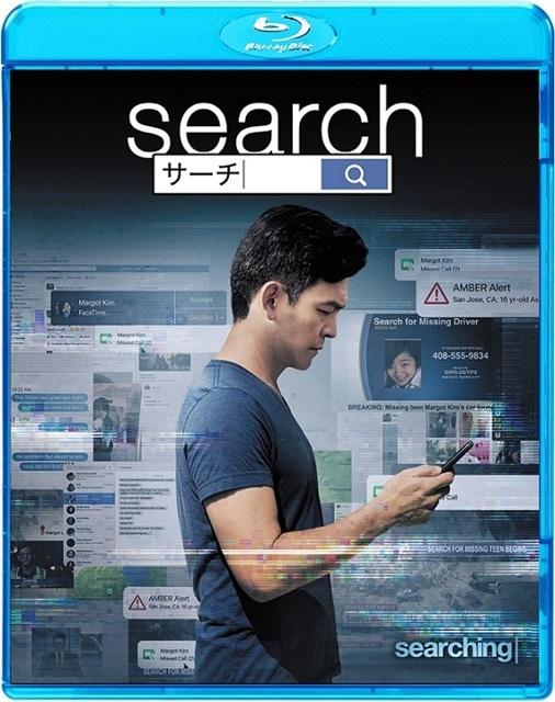 ▲『Search/サーチ』ブルーレイ&DVDセットジャケット写真