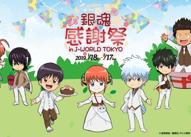 『銀魂』期間限定イベントがJ-WORLD TOKYOにて1月18日(金)スタート!