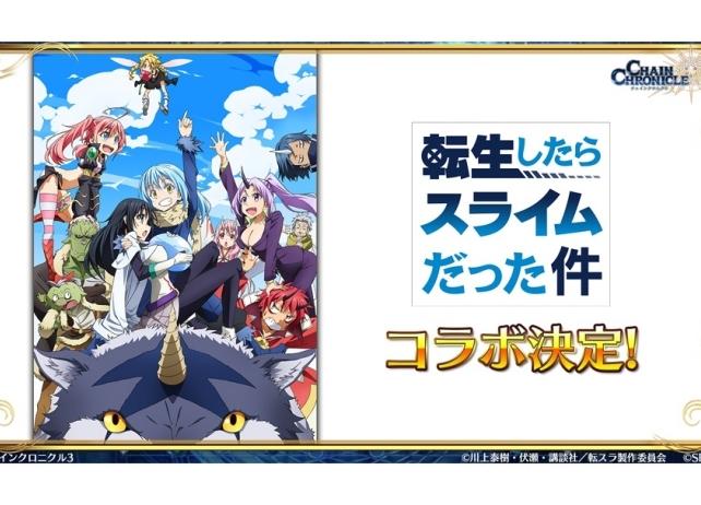 『チェンクロ3』×『転スラ』コラボ開催が決定!