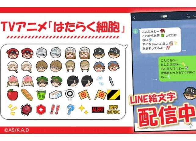 『はたらく細胞』がLINEクリエイターズ絵文字に初登場!