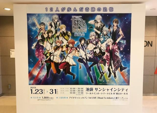 『アイドリッシュセブン 1st LIVE 「Road To Infinity」展覧会』レポ