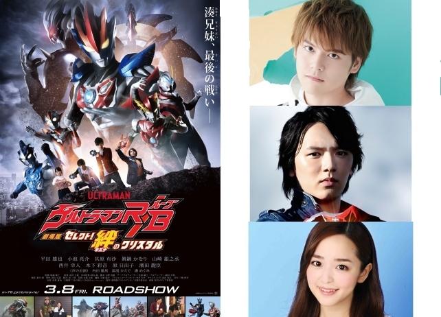 声優・内田雄馬さんら『劇場版ウルトラマンR/B』のゲストキャストコメントが到着!