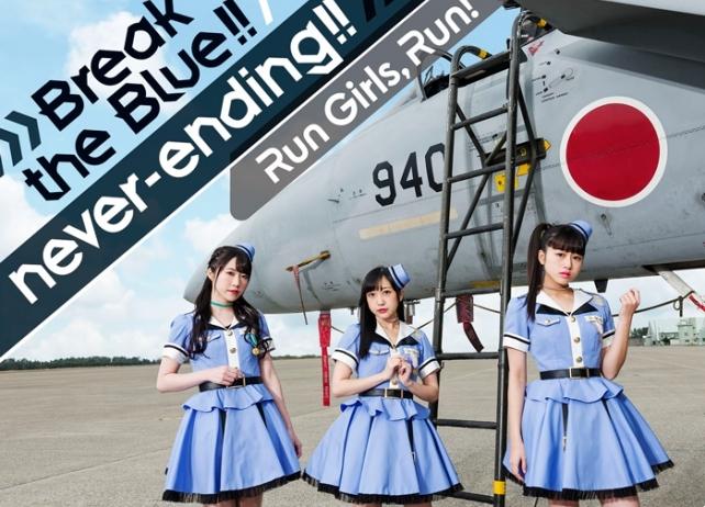 声優ユニット「RGR」航空自衛隊小松基地での最新シングルMV&CDジャケットを公開