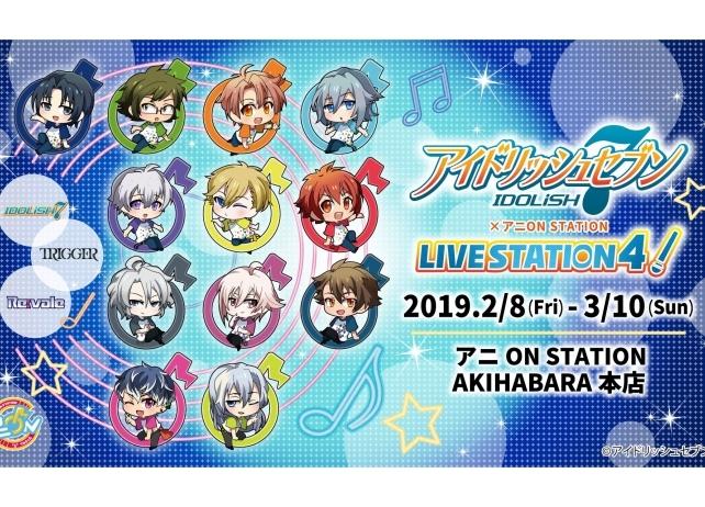『アイナナ』の楽曲を体で感じて盛り上がるイベントが東京・秋葉原にて2/8スタート!