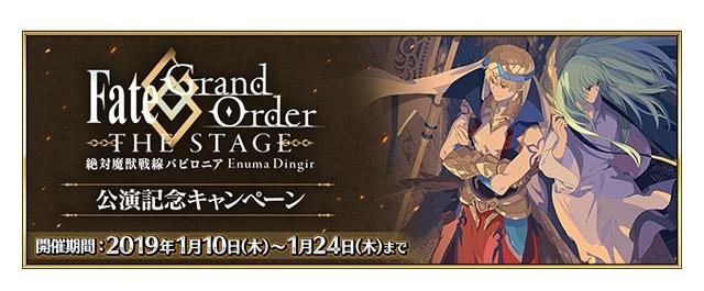 『Fate/Grand Order THE STAGE –絶対魔獣戦線バビロニア-』よりゲネプロ公式レポート到着! BD&DVD発売、千秋楽ライブ配信情報もお届け-1