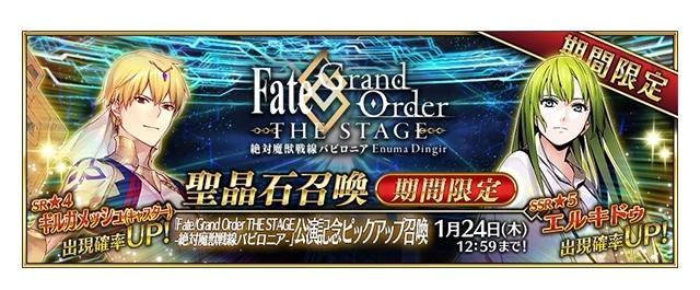 『Fate/Grand Order THE STAGE –絶対魔獣戦線バビロニア-』よりゲネプロ公式レポート到着! BD&DVD発売、千秋楽ライブ配信情報もお届け-3