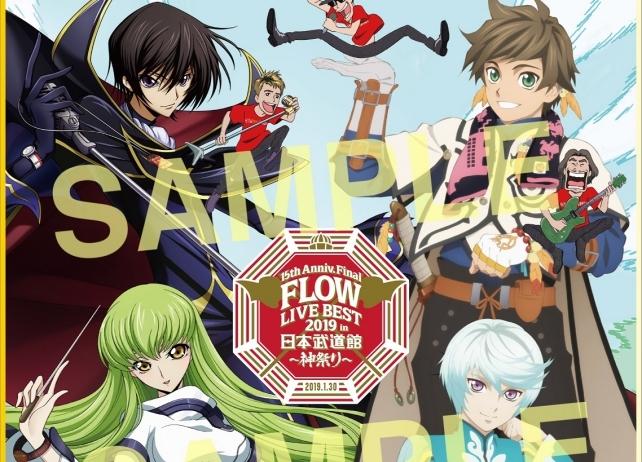「FLOW」武道館ライブで『コードギアス』『テイルズ』のコラボ神色紙を発売!