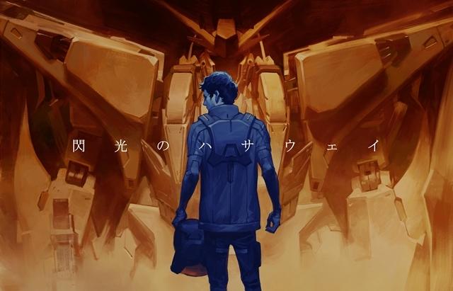 『機動戦士ガンダム 閃光のハサウェイ』富野由悠季のコメント到着