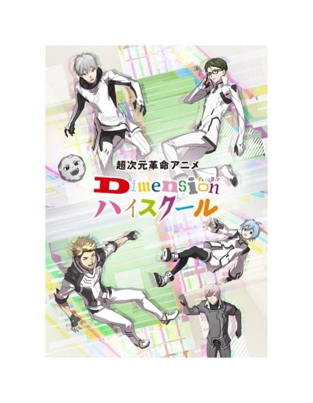 冬アニメ『Dimensionハイスクール』に蒼井翔太さんが実写で出演! オフィシャルインタビューが到着-1