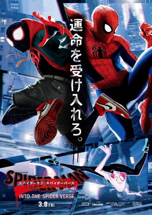 小野賢章さん、宮野真守さん、悠木碧さんが映画『スパイダーマン:スパイダーバース』を解説! 公開記念特番が4週にわたってアニマックスにて放送決定!