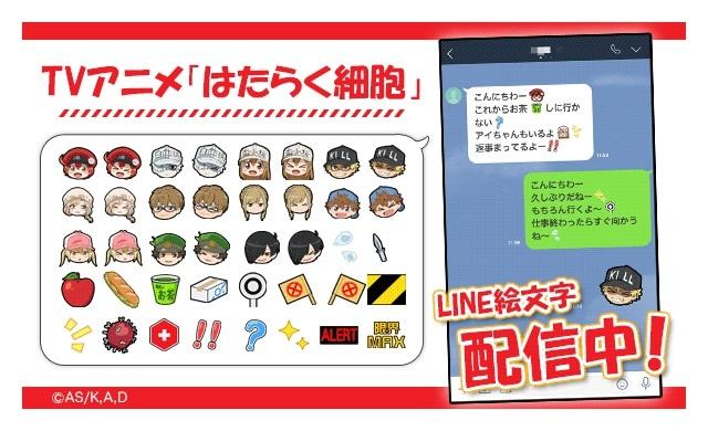 大人気のTVアニメ『はたらく細胞』が「LINEクリエイターズ絵文字」に初登場! キャラクター関連の絵文字も豊富!