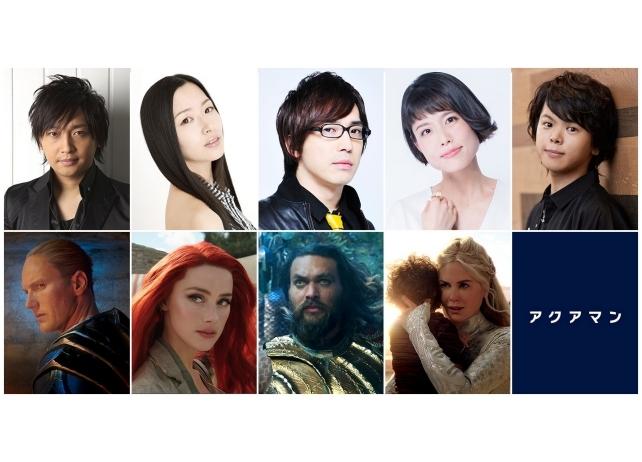 映画『アクアマン』に安元洋貴さん、田中理恵さん、中村悠一さんら豪華声優陣が集結!