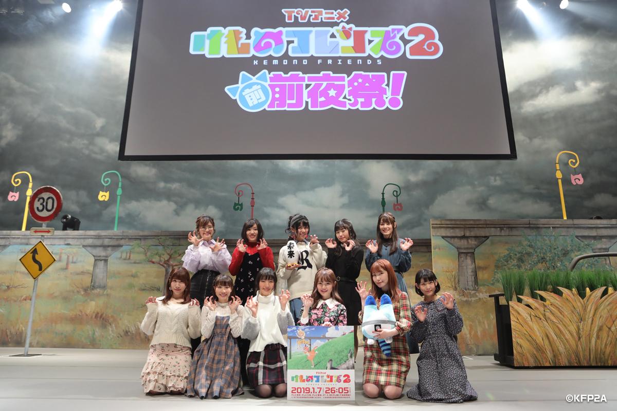 冬アニメ『けものフレンズ2』前前夜祭をレポート! 尾崎由香、内田彩らが登壇!