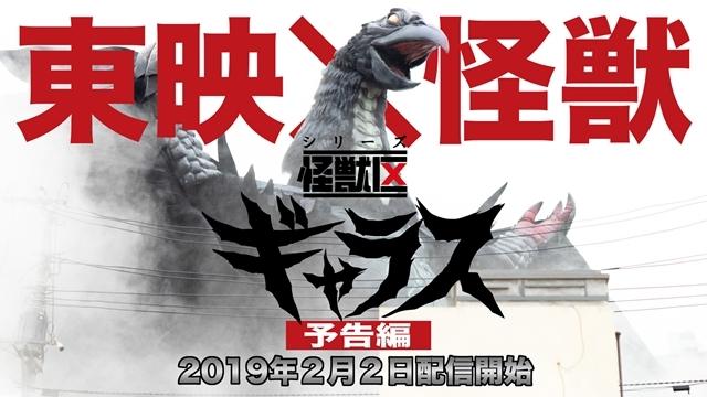 東映が放つオリジナル怪獣特撮ドラマ『シリーズ怪獣区 ギャラス』より予告編公開! 2月2日本編配信スタート