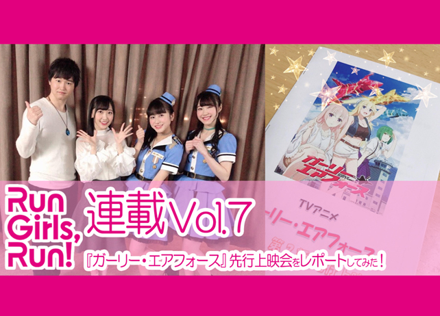 RGR!森嶋優花が『ガーリー・エアフォース』先行上映会をレポートしてみた!【連載】