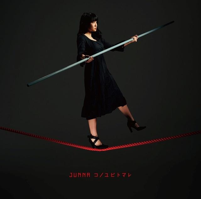 JUNNA-2