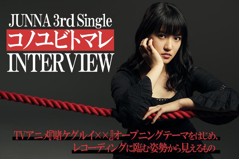 JUNNA 3rdシングル『コノユビトマレ』インタビュー