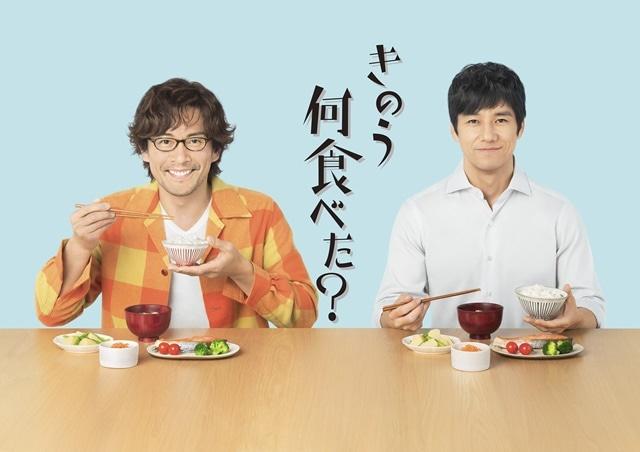 男性カップルの日々の食卓を描いた大人気マンガ『きのう何食べた?』が待望のドラマ化! 西島秀俊さん、内野聖陽さんがダブル主演-2