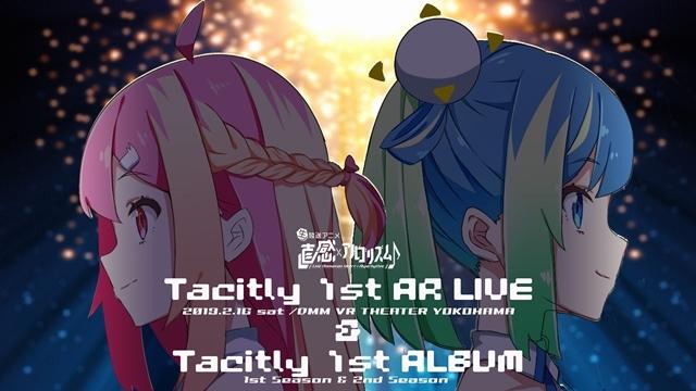 『直感xアルゴリズム♪』Tacitly 1st AR LIVEチケットの予約販売スタート! 特製ブックレット付アルバムの予約販売も実施-1