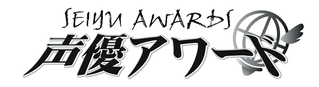第十三回 声優アワード授賞式が2019年3月9日(土)開催! 文化放送にて事前特番が放送の画像-1
