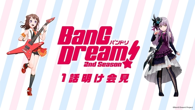 『BanG Dream! 2nd Season』制作発表会レポート|アニメ先行上映や声優・前島亜美さん、伊藤美来さんのミニライブも!-1