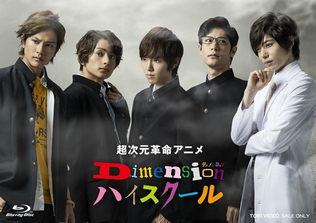『Dimensionハイスクール』石井孝英さん・大塚剛央さん・財木琢磨さん・染谷俊之さんが第1話先行上映会に登壇! BD&DVD、SPイベント情報も発表-2