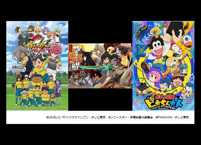 テレ東のアニメが公式YouTubeチャンネルにて期間限定配信決定!