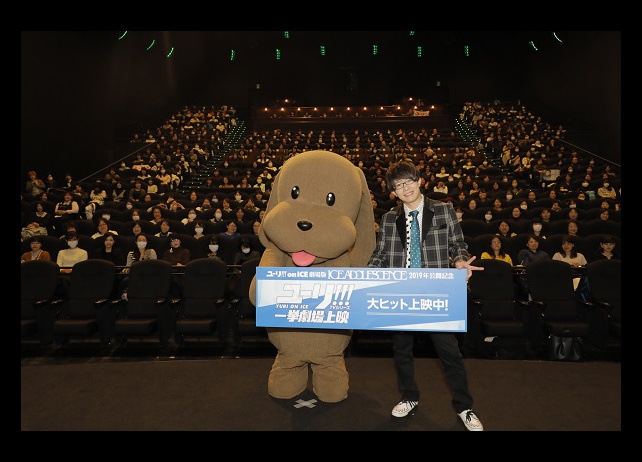声優・豊永利行が『ユーリ!!! on ICE』一挙劇場上映舞台挨拶に登壇