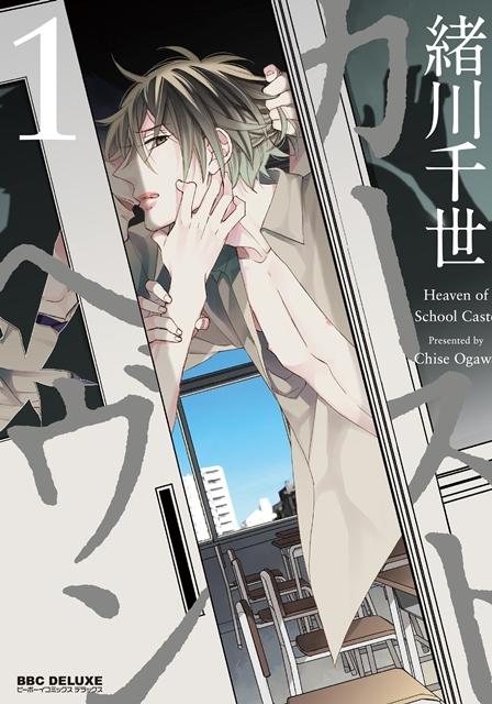 BLコミック『カーストヘヴン』第4巻が2018年9月10日に発売決定! 最新刊では、刈野と梓の関係に動きが……-2